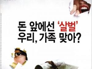 주간동아 2015년 5월 13일~19일 987호