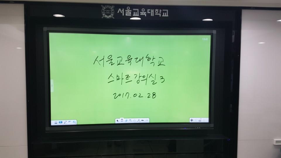 2017-02-28서울교대