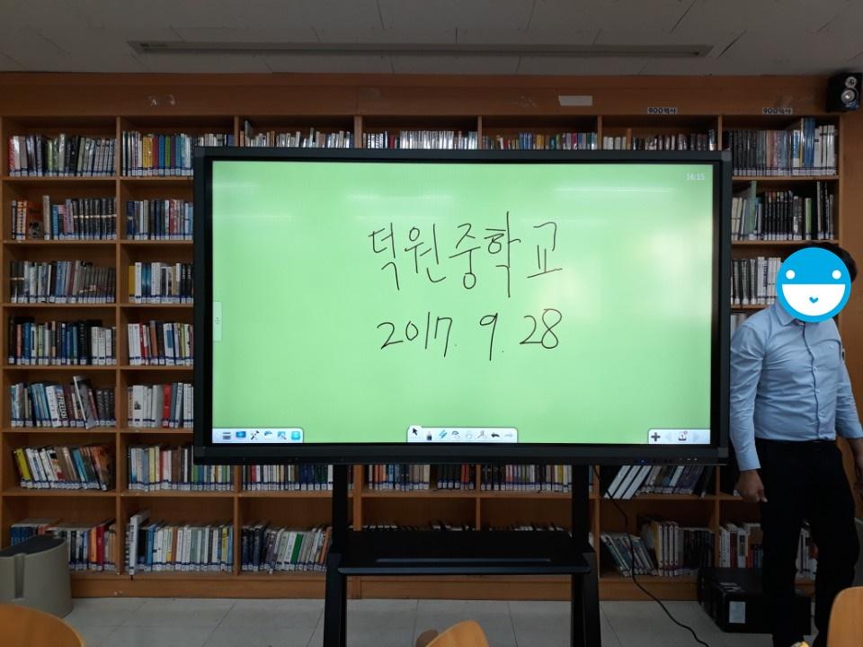170928 덕원중