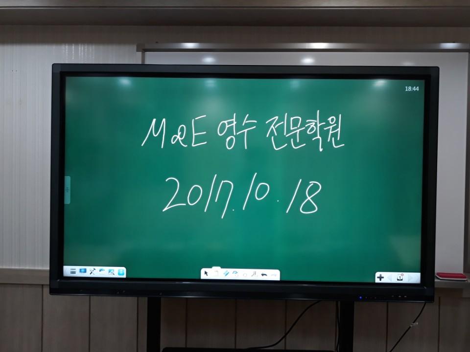 2017-10-19 m&e영수전문학원 65인치 1대 3