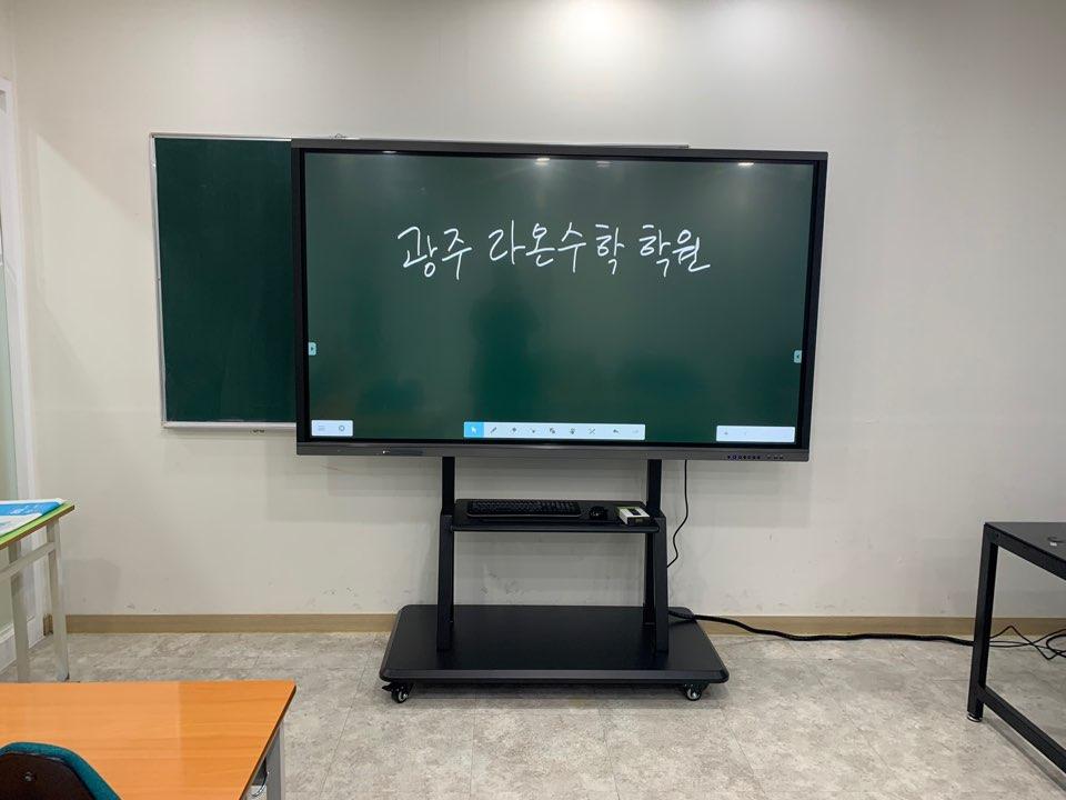 201812 광주라온수학학원