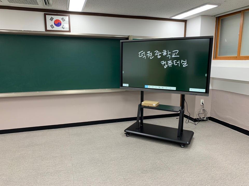 201901 덕원중학교 75인치