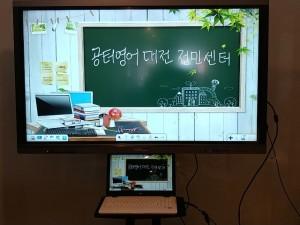 공터영어 대전전민센터 55인치