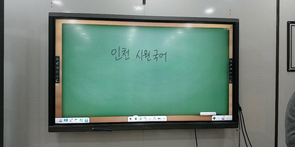 190123 인천시원국어 65인치 1