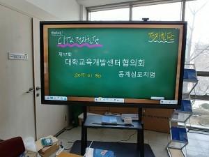 대교협 제 17회 동계심포지엄