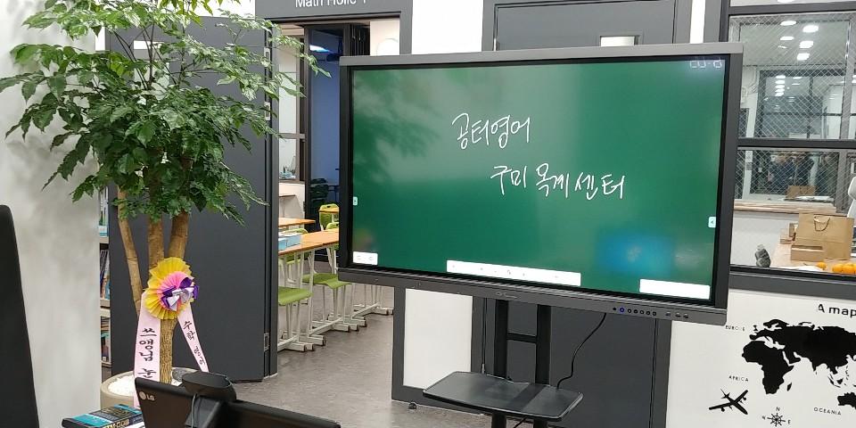 11월 28일 공터영어 구미 옥계센터