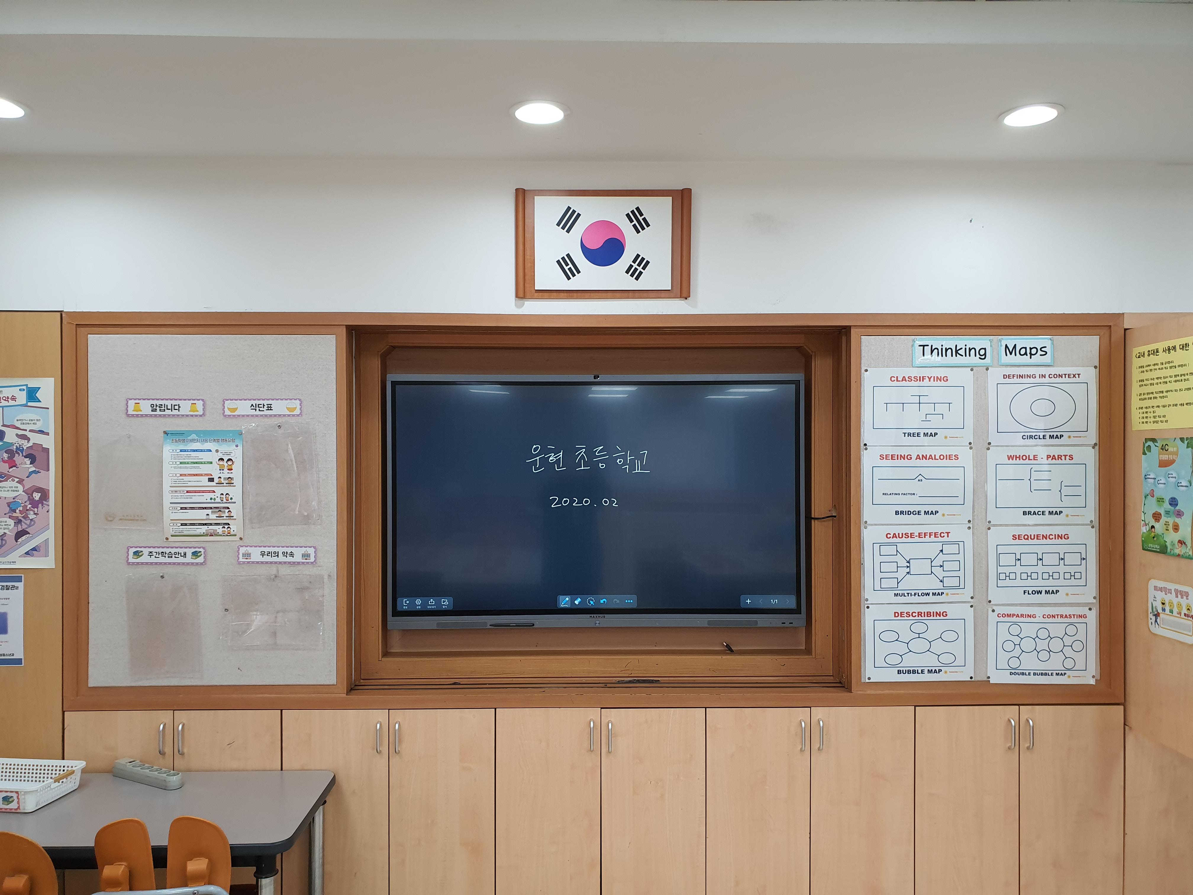 200219 운현초등학교 S65FA 1