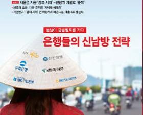 한국경제매거진 2020.11.27