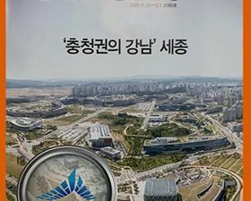 매경이코노미 2020.12.01 제 2085호